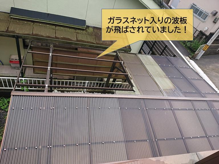 貝塚市のガラスネット入りの波板が飛ばされました!