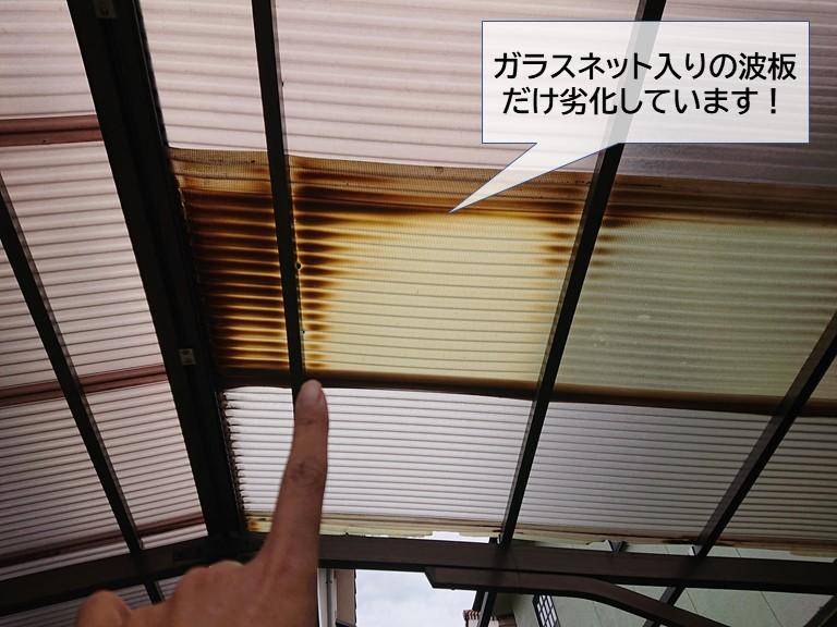 貝塚市のガラスネット入りの波板