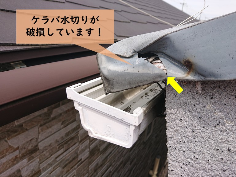 貝塚市のケラバ水切りが破損