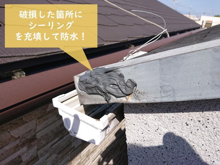 貝塚市のケラバ水切りの破損箇所にシーリングを充填