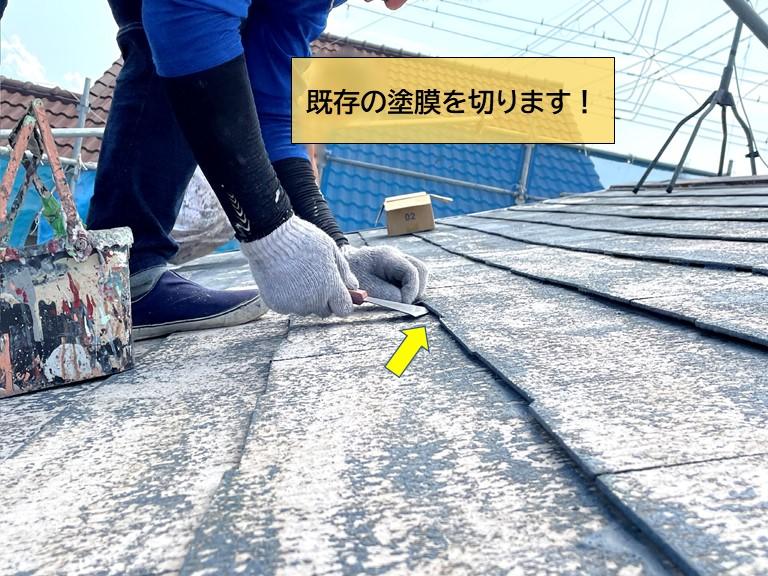 貝塚市のスレート屋根の既存の塗膜を切ります