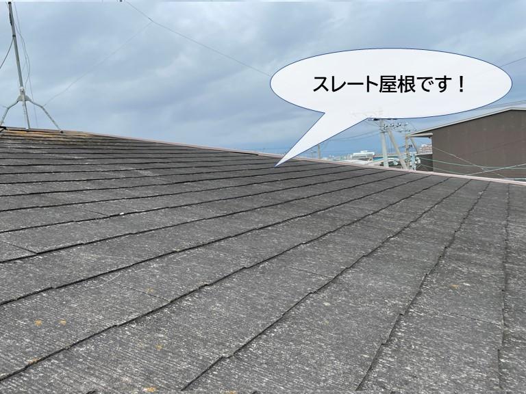 貝塚市のスレート屋根