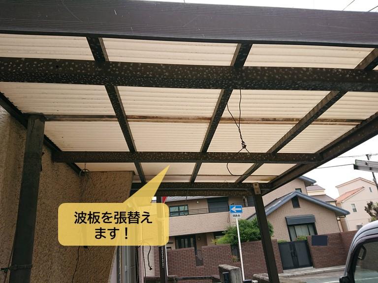貝塚市のテラスの波板を張替え