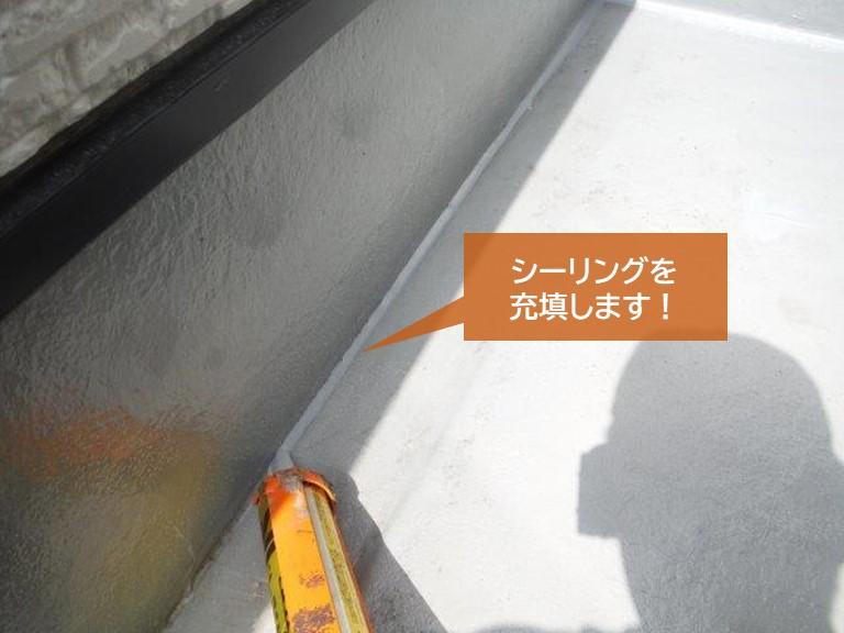貝塚市のベランダの立ち上がり壁の取り合いにシーリングを充填