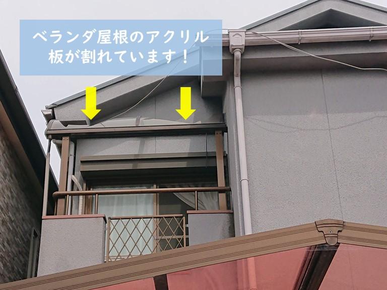 貝塚市のベランダ屋根のアクリル板が割れています