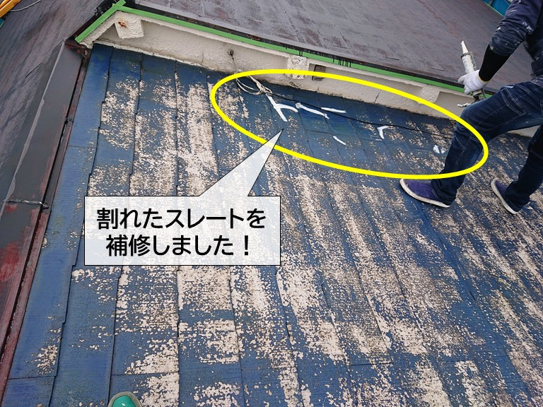 貝塚市の割れたスレートをシーリングで補修