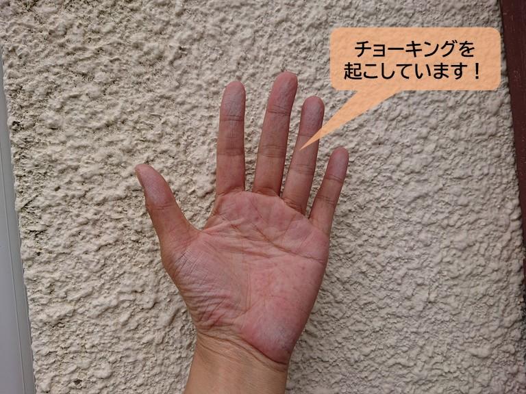 貝塚市の外壁の塗膜がチョーキングを起こしています