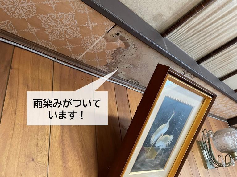 貝塚市の天井板に雨染みがついています