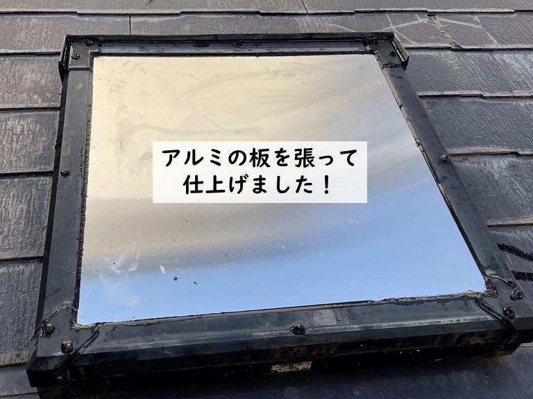 貝塚市の天窓にアルミの板を張りました