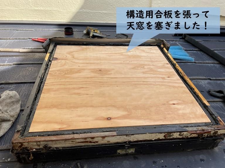 貝塚市の天窓に構造用合板を張って塞ぎました