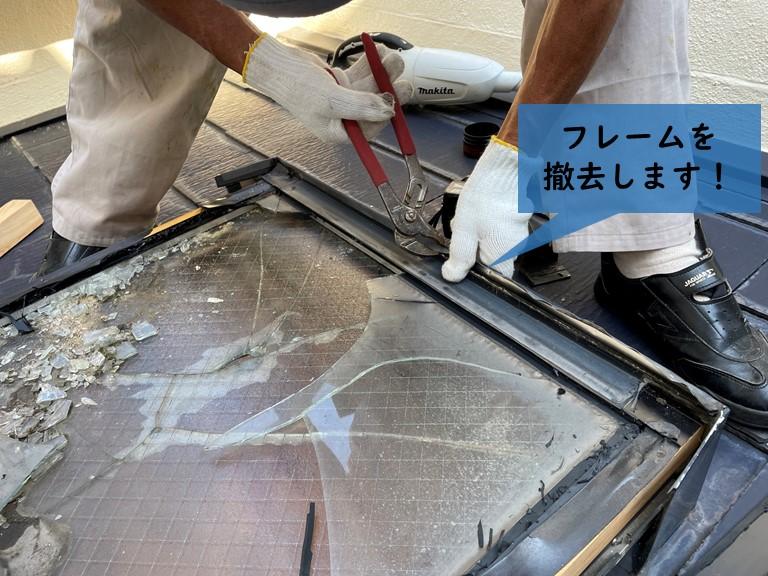 貝塚市の天窓のフレームを撤去します