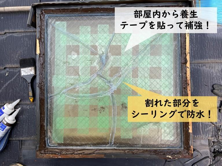 貝塚市の天窓の割れたガラスを補強