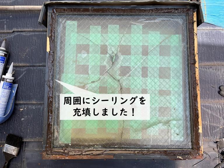 貝塚市の天窓の開口周りにシーリングを充填