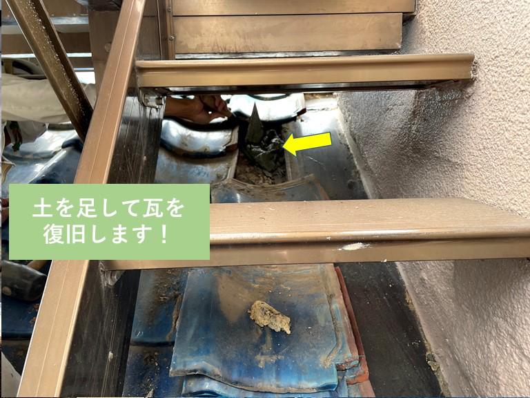 貝塚市の屋根に土を足して瓦を復旧します