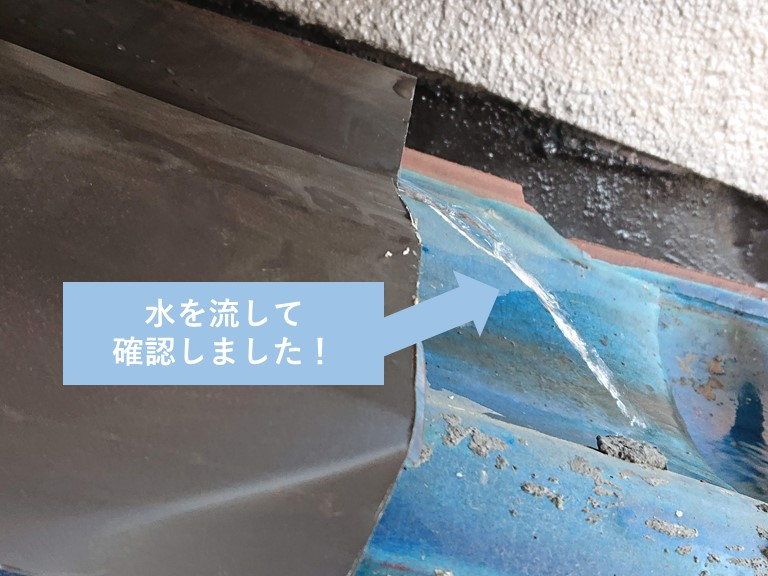 貝塚市の屋根に水を流して確認しました
