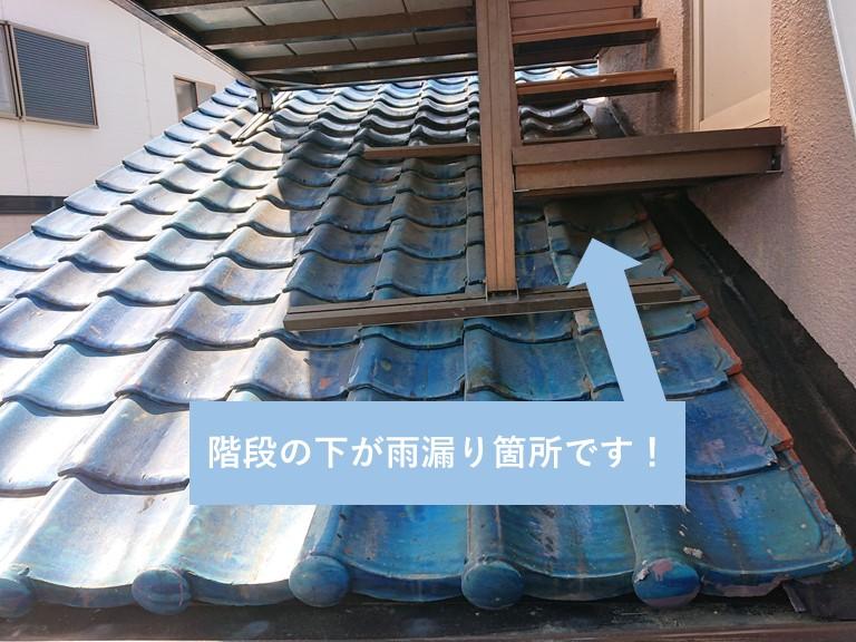 貝塚市の屋根の上に設置されている階段の下が雨漏り箇所です