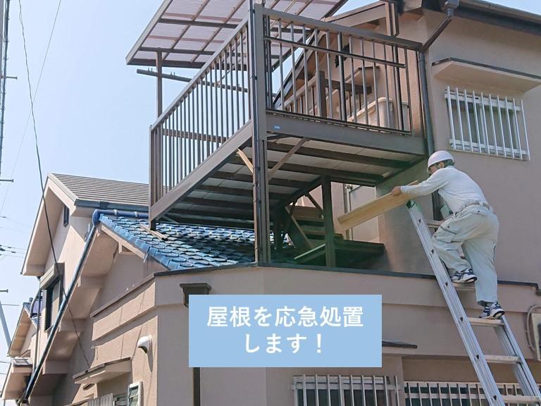 貝塚市の屋根を応急処置します
