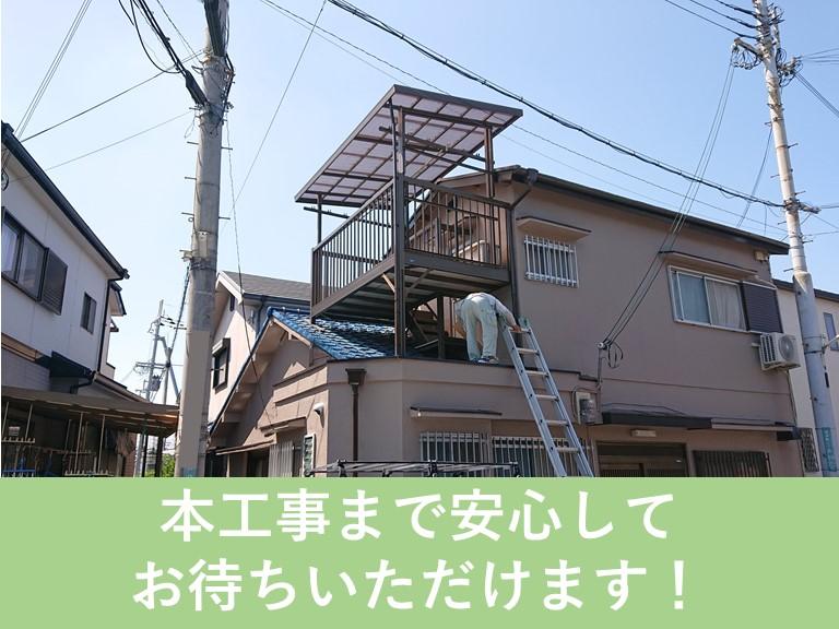 貝塚市の応急処置完了!
