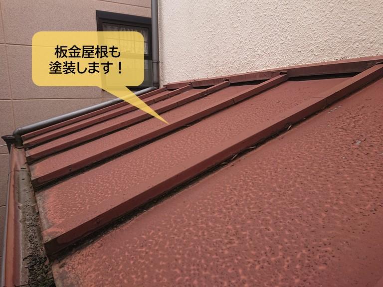 貝塚市の板金屋根も塗装します