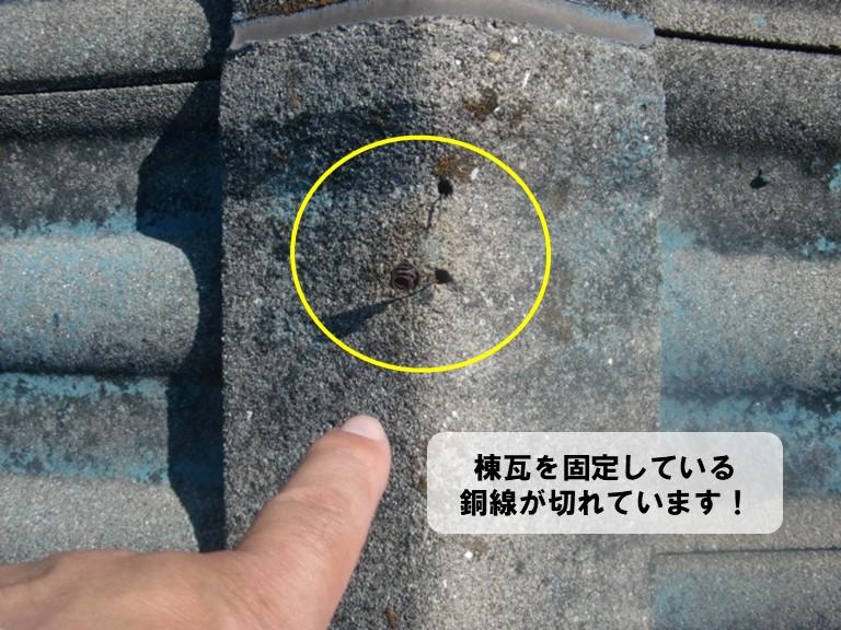 貝塚市の棟瓦を固定している銅線が切れています