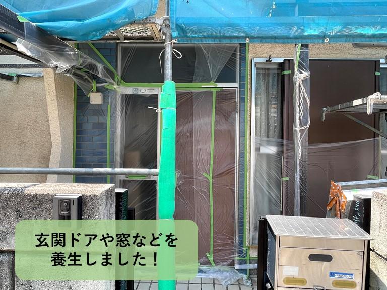 貝塚市の玄関ドアや窓などを養生
