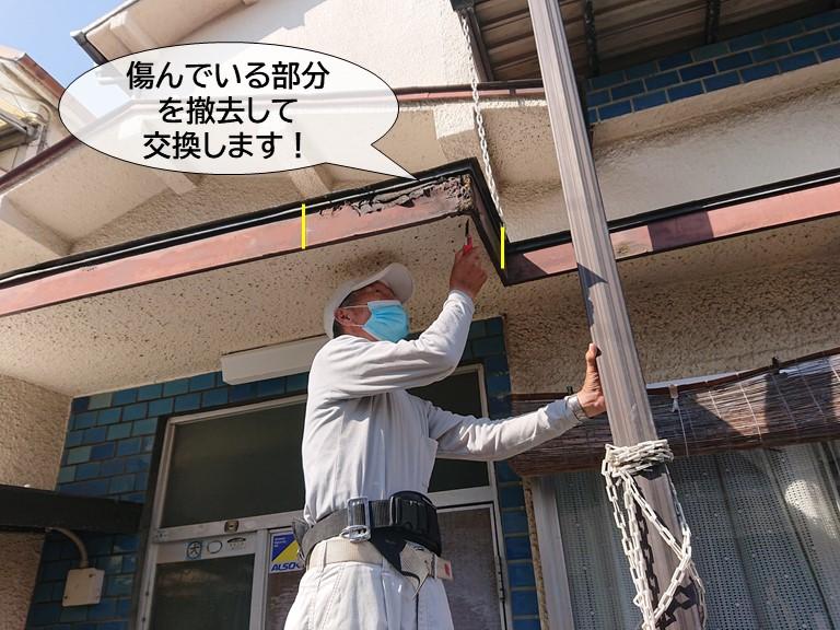 貝塚市の玄関庇の傷んでいる部分を交換