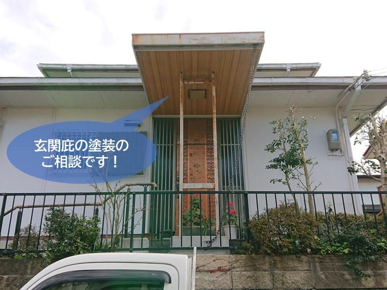 貝塚市の玄関庇の塗装のご相談