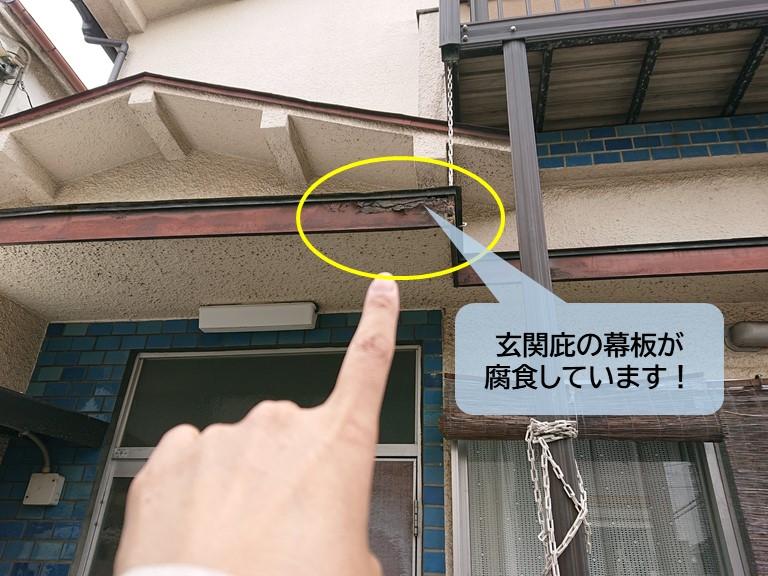 貝塚市の玄関庇の幕板が腐食しています