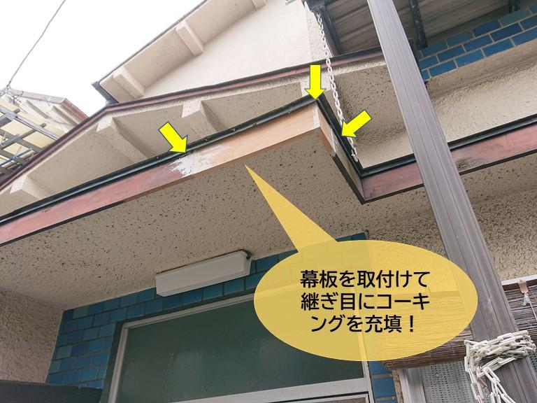 貝塚市の玄関庇の幕板を交換してコーキングを充填