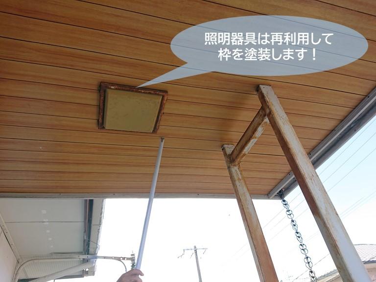 貝塚市の玄関庇の照明器具は再利用