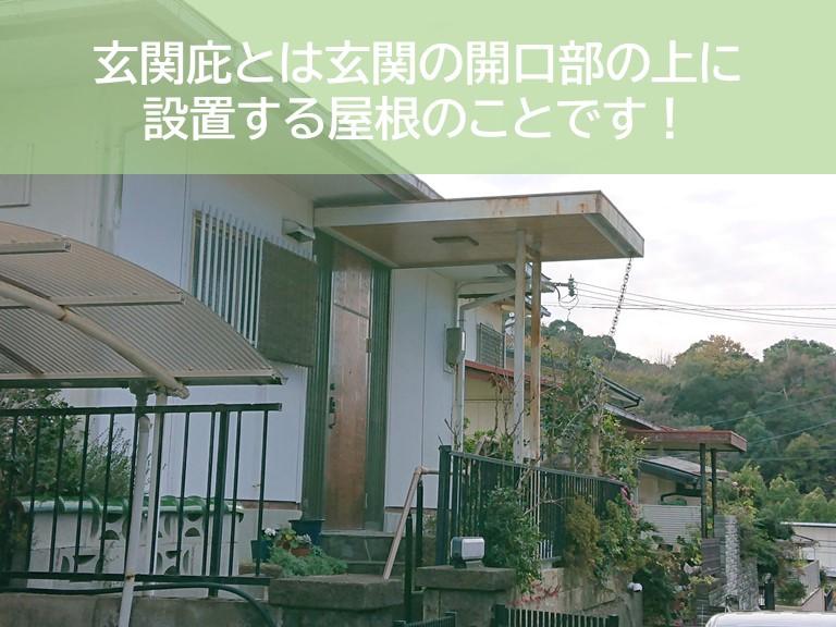 貝塚市の玄関庇