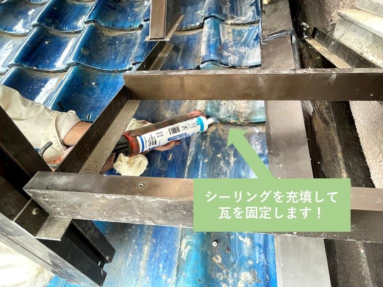 貝塚市の瓦の取り合いにシーリングを充填