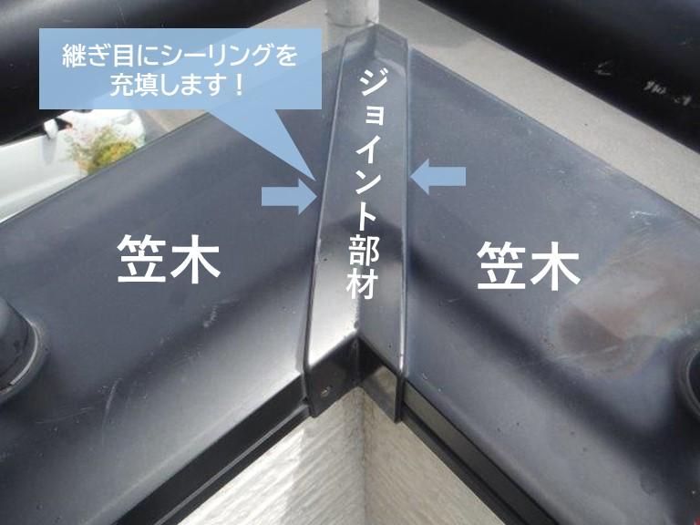 貝塚市の笠木のジョイントの取り合いにシーリングを充填