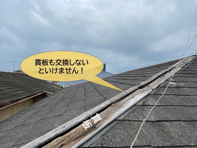貝塚市の貫板も交換しないといけません!