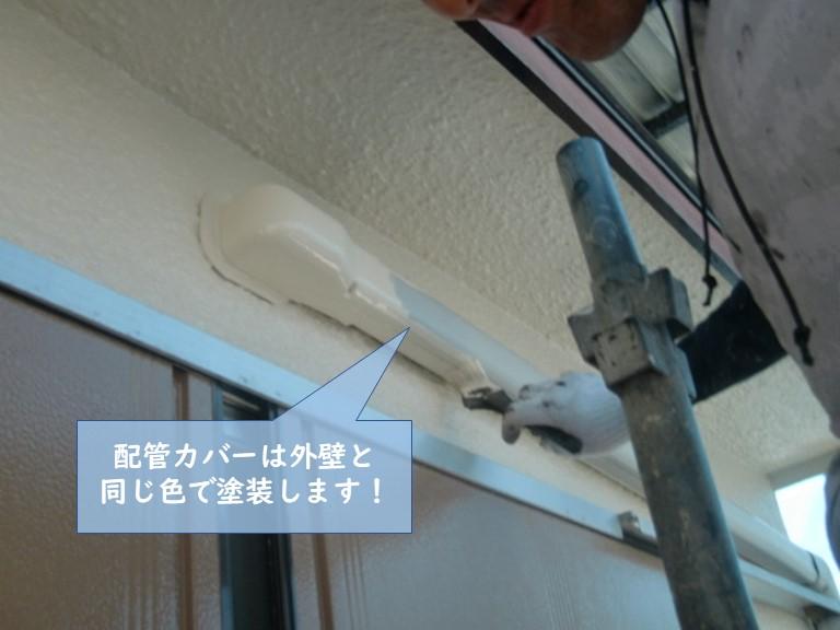貝塚市の配管カバーは外壁と同じ色で塗装