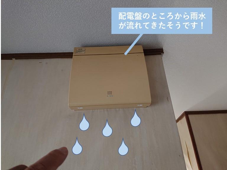貝塚市の配電盤のところから雨水が流れてきたそうです!