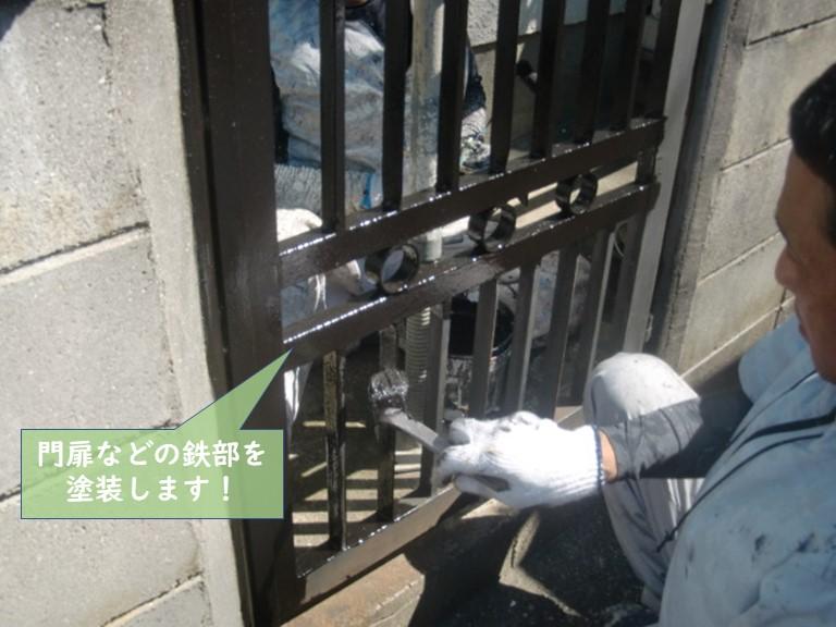 貝塚市の門扉などの鉄部を塗装します
