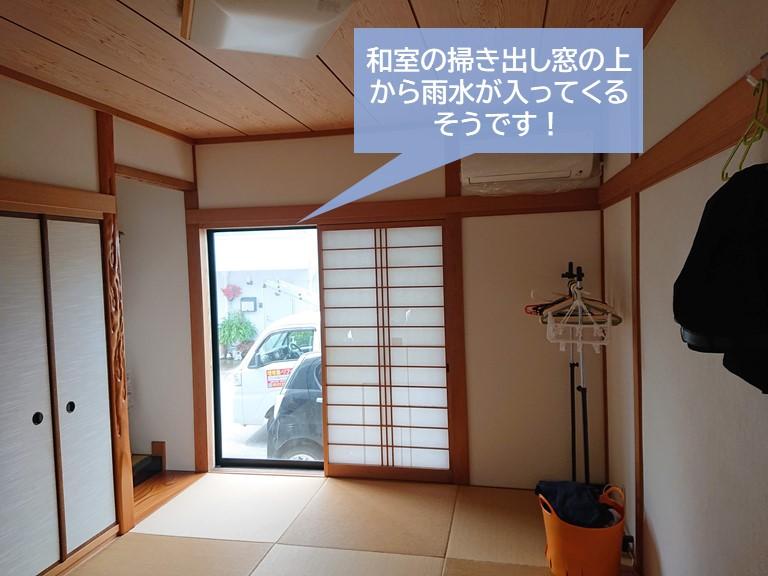 貝塚市の1階の和室の掃き出し窓から雨水が入ってきます