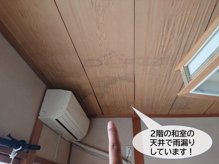 貝塚市の2階の和室の天井で雨漏り