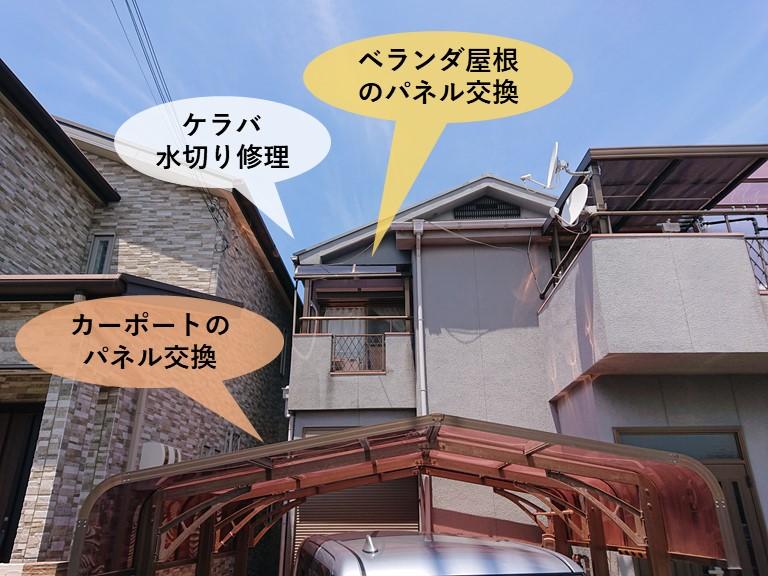 貝塚市のケラバ水切りを修理してポリカパネルを張り替え!