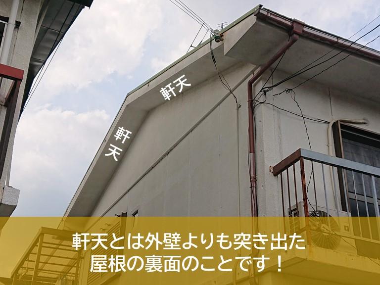 軒天とは外壁よりも突き出た屋根の裏面のことです