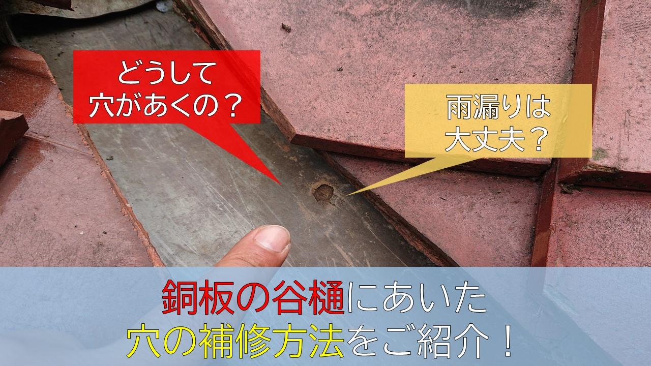 銅板の谷樋に開いた穴の補修方法