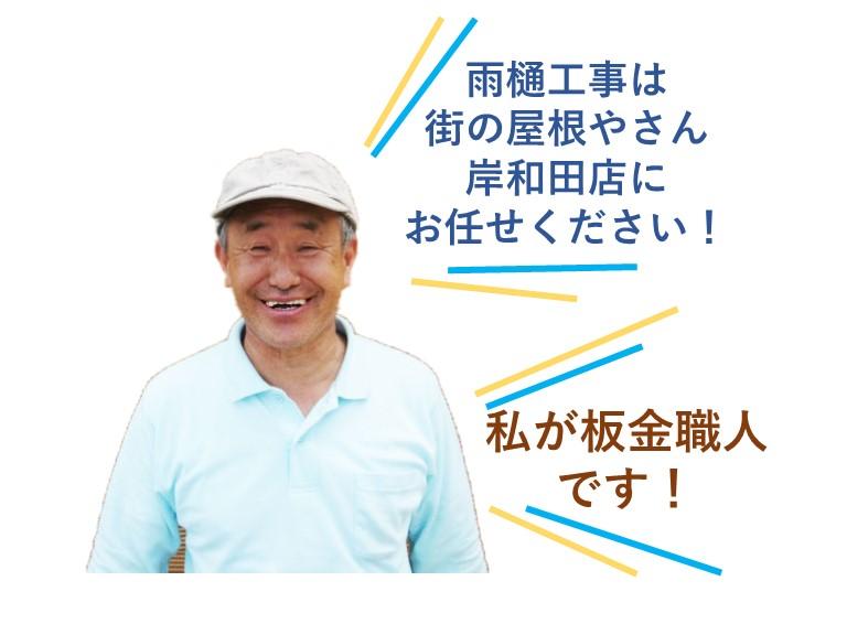 雨樋工事は街の屋根やさん岸和田店にお任せください