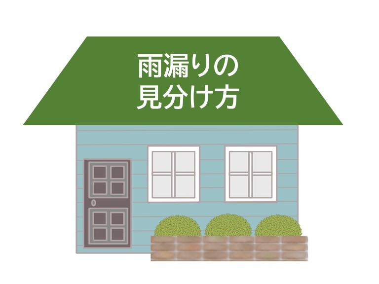 街の屋根やさん・雨漏りの見分け方