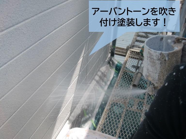 高石市でアーバントーンを吹き付け塗装します