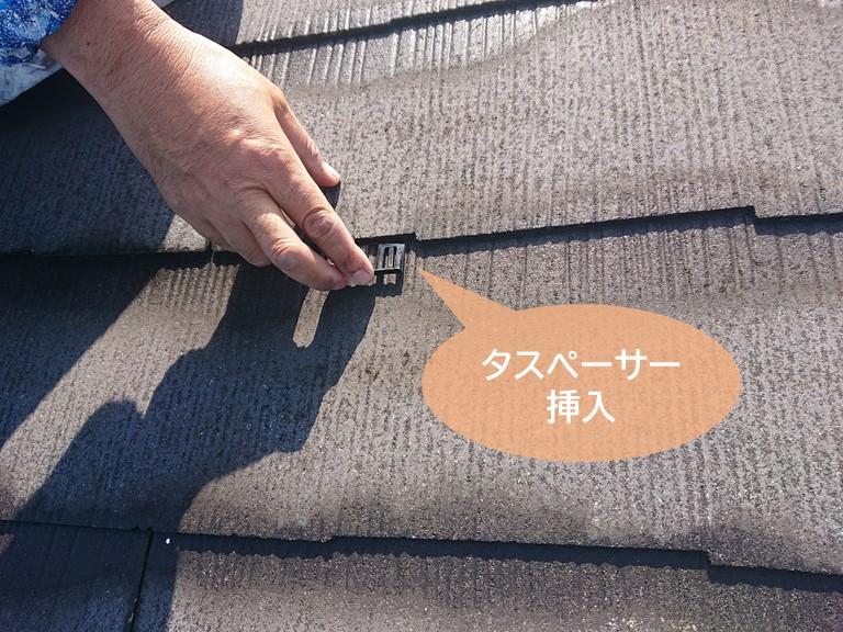 高石市のスレート屋根の塗替えでタスペーサーを挿入