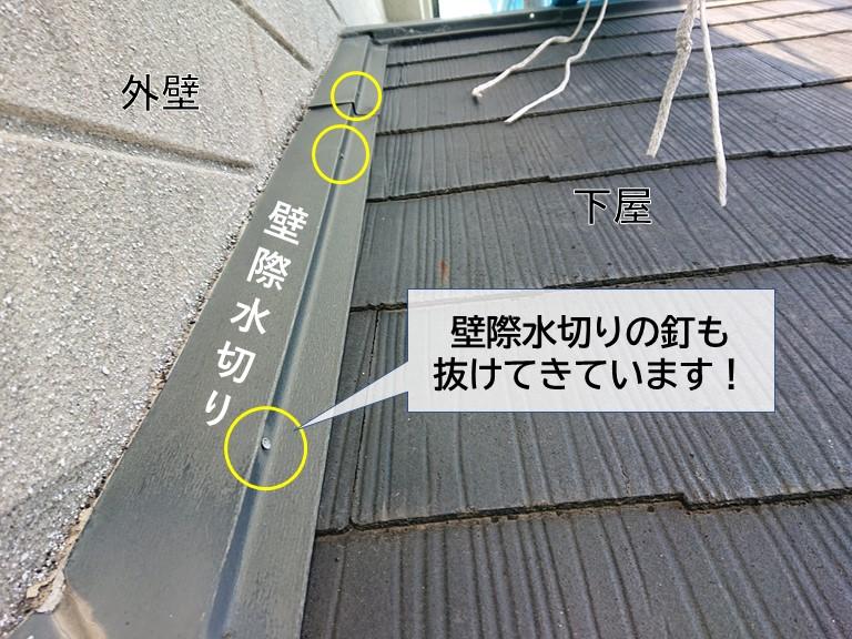 高石市の下屋の壁際水切りを固定している釘が抜けてきています