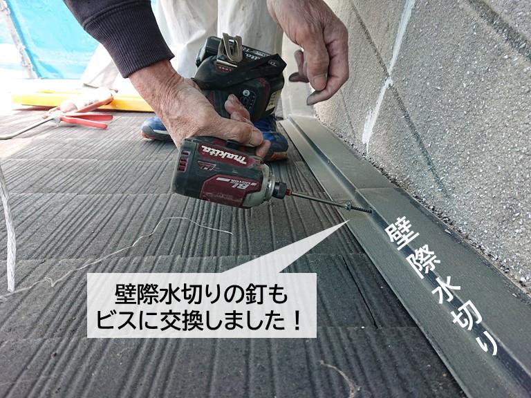 高石市の壁際水切りの釘をビスに交換しました