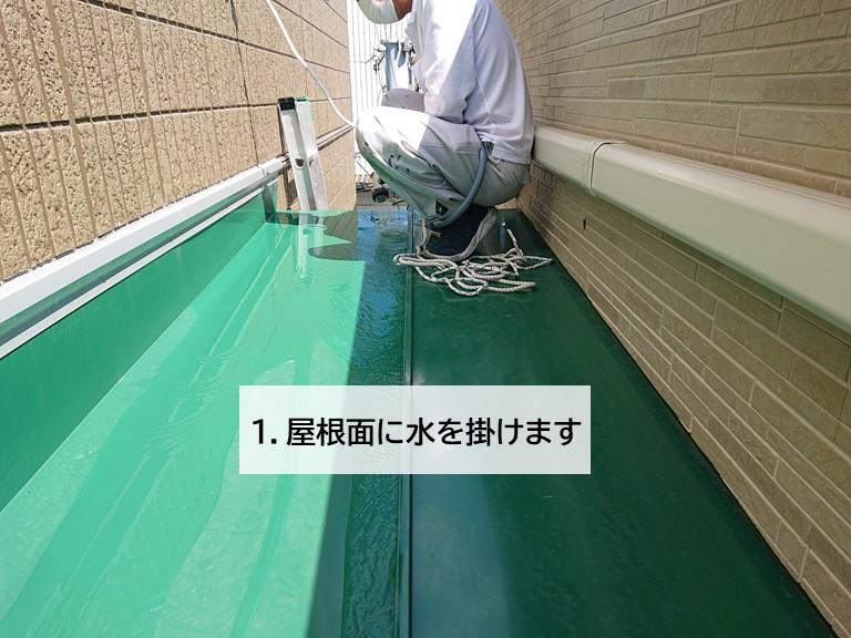 高石市の散水調査1