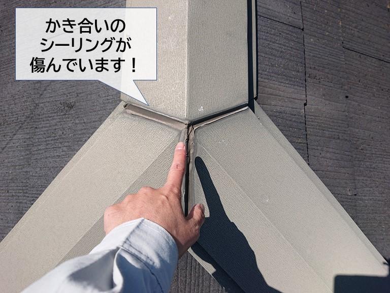 高石市の棟のかき合いのシーリングが傷んでいます